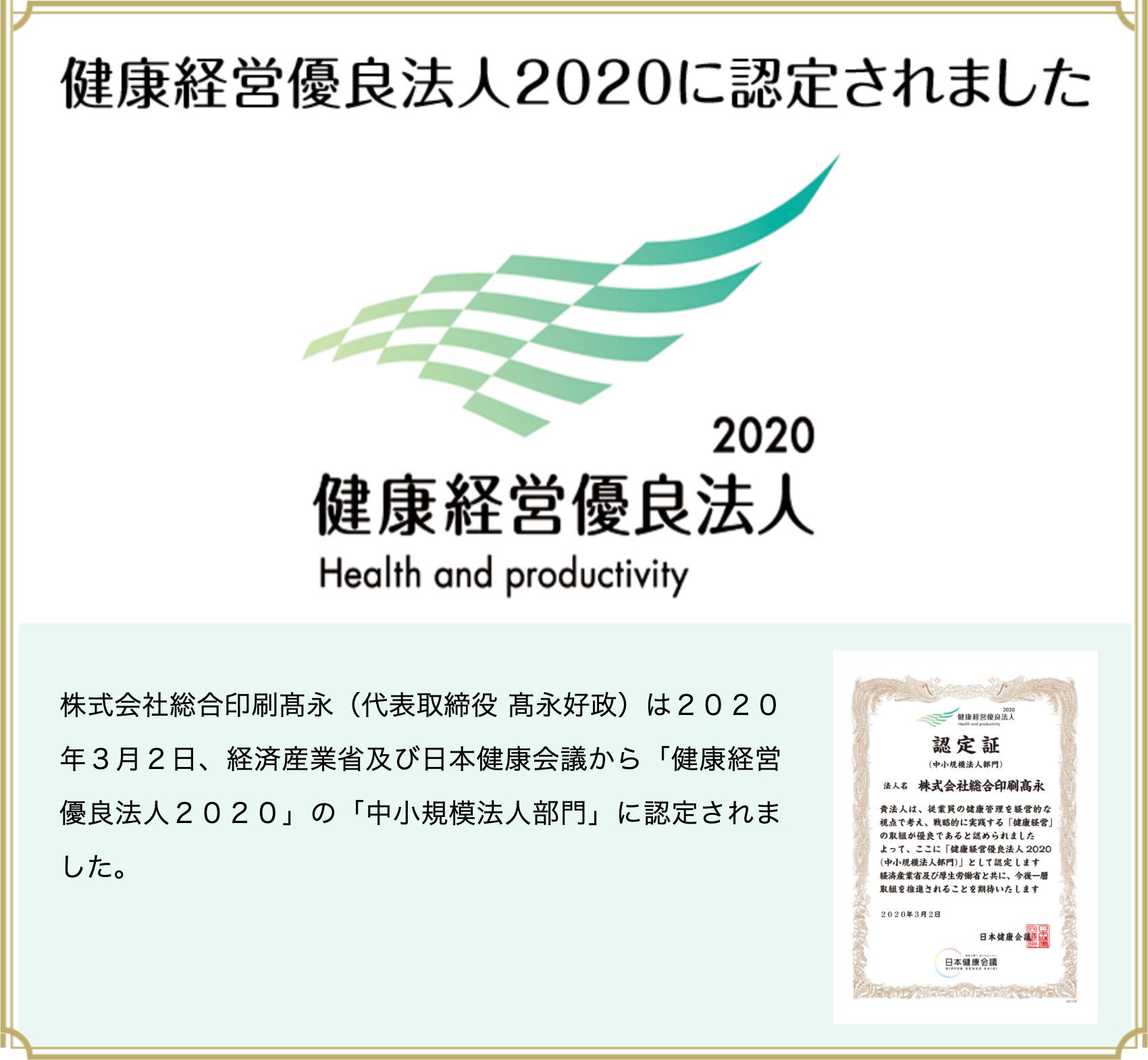 健康経営優良法人2020に認定されました
